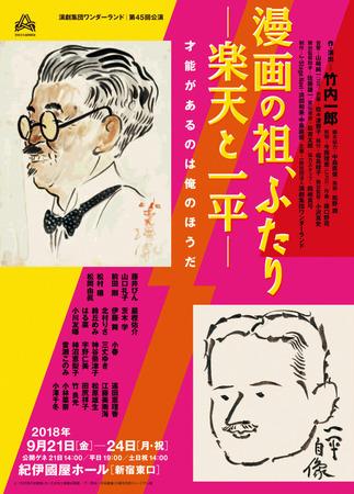 2018漫画の祖表-736x1024.JPG